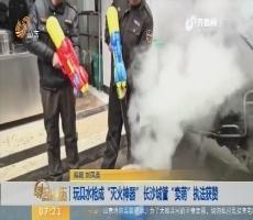 """【闪电新闻排行榜】玩具水枪成""""灭火神器"""" 长沙城管""""卖萌""""执法获赞"""