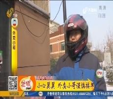 济南:雪天路滑 开车外出得小心