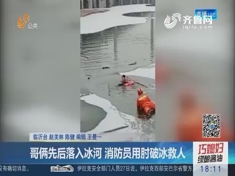 临沂:哥俩先后落入冰河 消防员用肘破冰救人