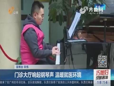 淄博:门诊大厅响起钢琴声 温暖就医环境