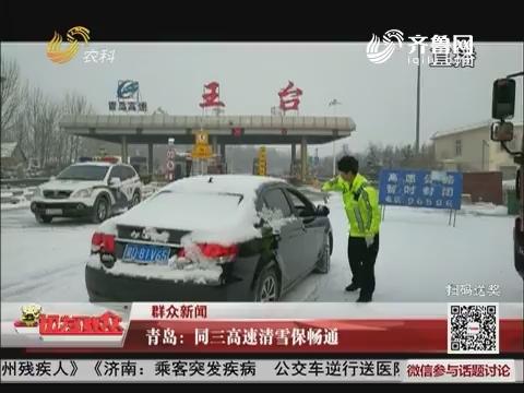 【群众新闻】青岛:同三高速清雪保畅通
