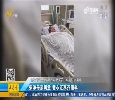 济南:宋洋母亲病重 爱心汇聚齐照料
