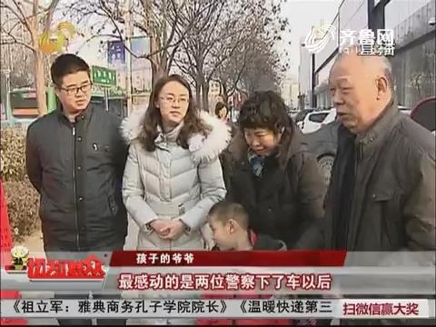 【群众新闻】菏泽:暖心!男童发烧昏迷 交警开绿色通道送往医院