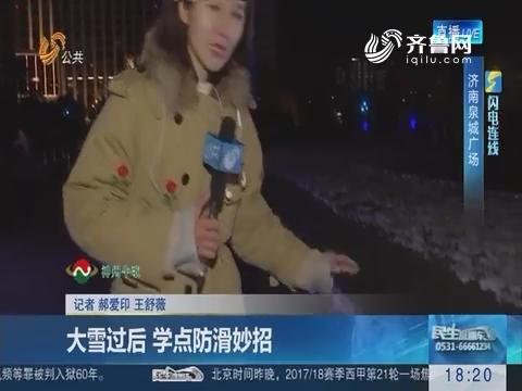【闪电连线】大雪过后 学点防滑妙招