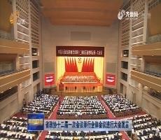 省政协十二届一次会议举行全体会议进行大会发言