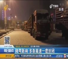 【新闻榜中榜】降雪影响 多条高速一度封闭