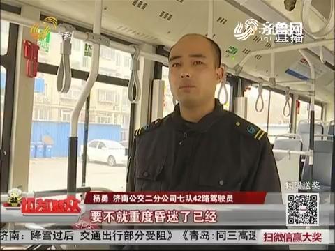 【群众新闻】济南:乘客突发疾病 公交车逆行送医院