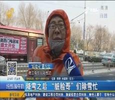"""【新闻榜中榜】济南:降雪之后 """"脏脸哥""""们除雪忙"""