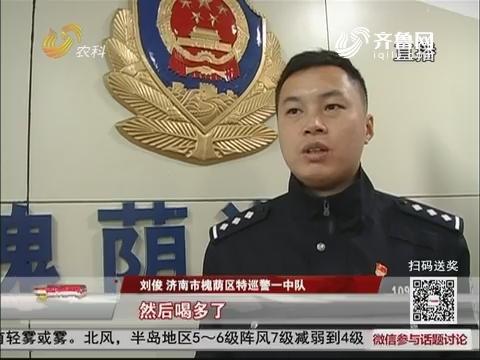 济南:男子喝高 民警深夜把人送回