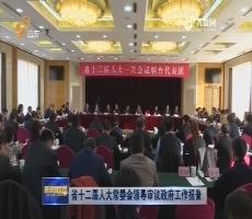 省十二届人大常委会领导审议政府工作报告