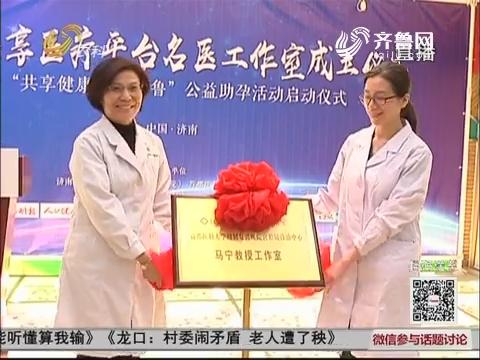 【群众新闻】名医工作室 让北京专家来身边看病