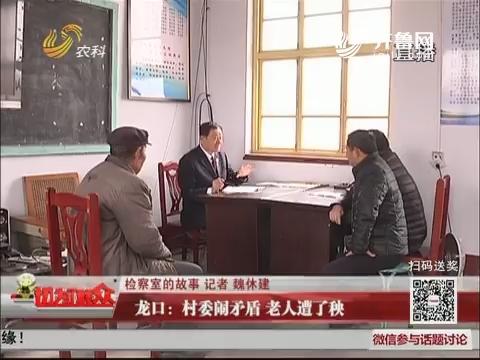【检察室的故事】龙口:村委闹矛盾 老人遭了秧