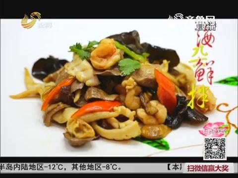 大厨教做家常菜:海鲜杂拌