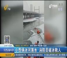 平邑:小哥俩冰河落水 消防员破冰救人