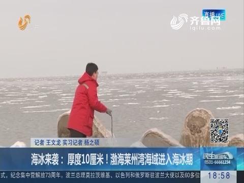 海冰来袭: 厚度10厘米!渤海莱州湾海域进入海冰期