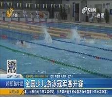济南:全国少儿游泳冠军赛开赛