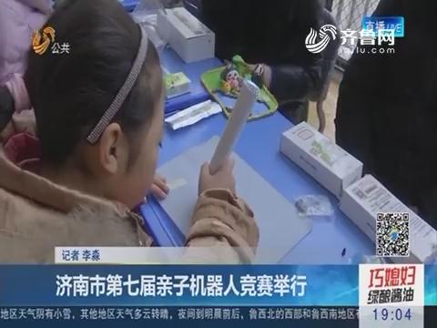 济南市第七届亲子机器人竞赛举行