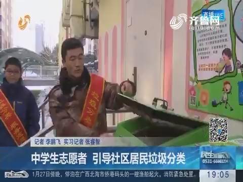 济南:中学生志愿者 引导社区居民垃圾分类