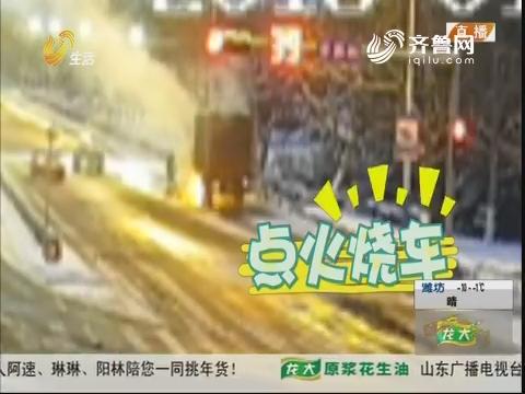 威海:危险!火烤油箱吓坏路人