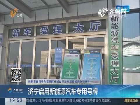 【直通17市】济宁启用新能源汽车专用号牌