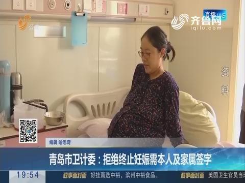 【直通17市】青岛市卫计委:拒绝终止妊娠需本人及家属签字