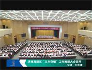 """济南高新区""""三年突破""""工作推进大会召开"""