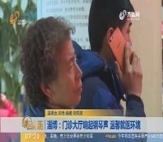 淄博:门诊大厅响起钢琴声 温馨就医环境