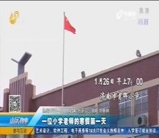 济南:一位小学老师的寒假的第一天