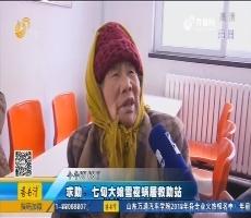 济南:求助!七旬大娘雪夜蜗居救助站