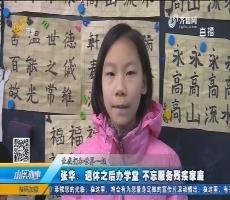 济南:张华——退休之后办学堂 不忘服务残疾家庭