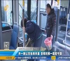 济南:开一辆公交车的夫妻 没有时间一起吃午饭
