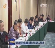 省政府领导与代表委员审议讨论政府工作报告