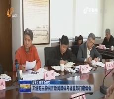 王清宪主持召开tb988腾博会官网下载媒体与省直部门座谈会
