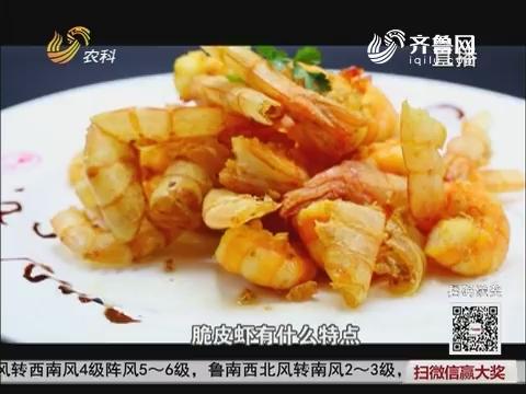 大厨教做家常菜:脆皮虾