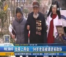 我要上两会:94岁老翁被请进省政协