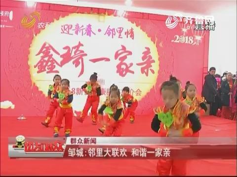 【群众新闻】邹城:邻里大联欢 和谐一家亲