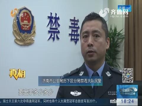 【真相】一个QQ号牵出山东最大制贩毒案