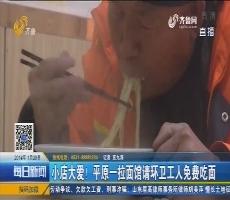 【新闻榜中榜】小店大爱!平原一拉面馆请环卫工人免费吃面