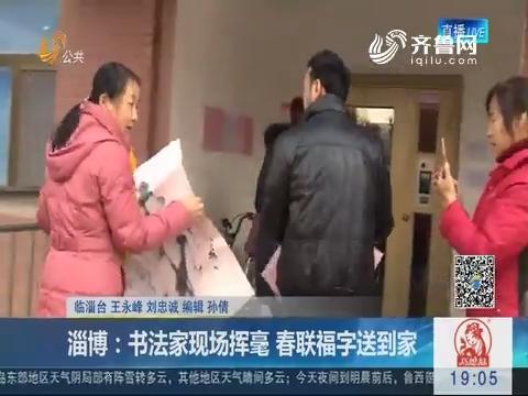 淄博:书法家现场挥毫 春联福字送到家