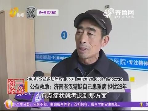 公益救助:济南老汉猜疑自己患重病 担忧28年