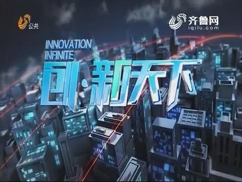 2018年01月29日《创新天下》完整版