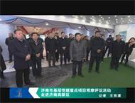 济南市基层党建重点项目观摩评议活动走进济南高新区