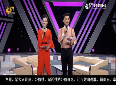 20180127《公益山东》:跑遍全中国也要救你