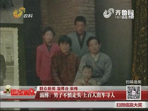 【群众新闻】淄博:男子不慎走失 上百人出车寻人