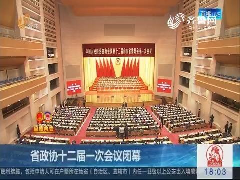 【直通两会】山东省政协十二届一次会议闭幕
