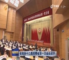 省政协十二届常委会第一次会议召开