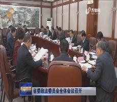 省委政法委员会全体会议召开