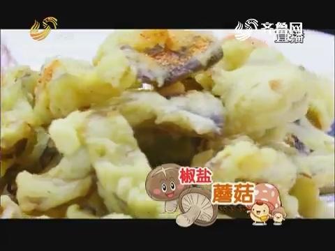 大厨教做家常菜:椒盐蘑菇