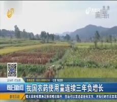 【新闻榜中榜】我国农药使用量连续三年负增长