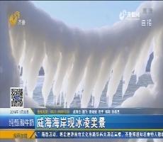 【新闻榜中榜】威海海岸现冰凌美景